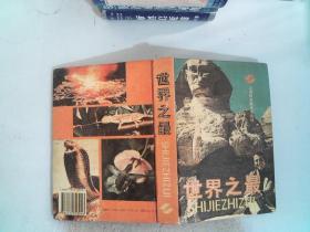 世界之最 /胡伟民、陆正华、张洁佩 著 上海科学技术出版社 9787532323906