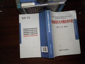 新编基层文化专题实用手册 /陈中奎 主编;金峰 国防大学出版社 9787562619567