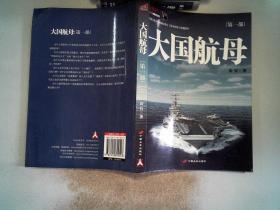 大国航母(第1部) /房兵 中国长安出版社 9787510704543