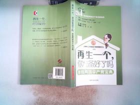 再生一个,你准备好了吗:单独两孩孕产育宝典 /程利南、巫茜、车焱 上海科学技术出版社 9787547823347