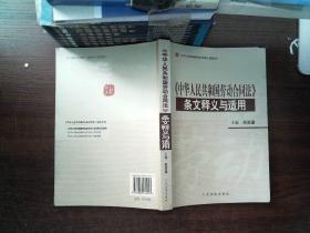 《中华人民共和国劳动合同法》条文释义与适用 /吴高盛 主编 人民法院出版社 9787802174917