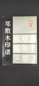 邓散木印谱