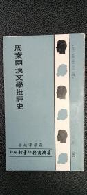 周秦两汉文学批评史
