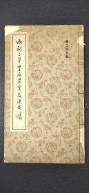 御刻三希堂石渠宝笈法贴 第二十五册