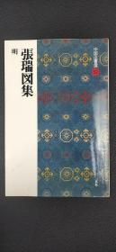 中国法书选52 张瑞图集 明
