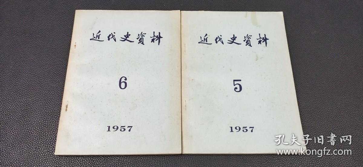 近代史资料1957年5、6