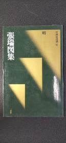 中国法书选 52 张瑞图集 明