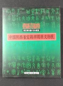 中国陕西省宝鸡市周原文物展