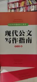 现代公文写作指南(微残)(水渍)