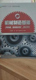 机械制造基础(有印章)