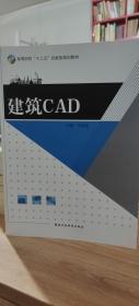 建筑CAD(有印章)