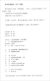 新中国70年70部长篇小说典藏:野火春风斗古城(精装)