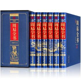 周易全书 易经全书 风水入门基础知识  注释译文