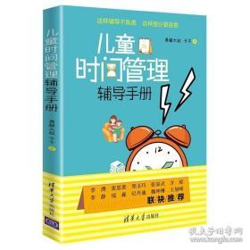 儿童时间管理辅导手册 9787302543008