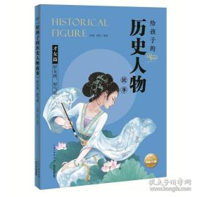 给孩子的历史人物故事:好女孩,好气质 9787556079865