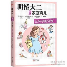 明桥大二快乐家庭育儿:从怀孕到分娩 9787506094177
