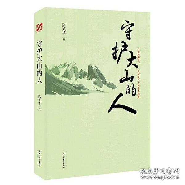 守护大山的人(中国科普作家陈凤华纪实文学)
