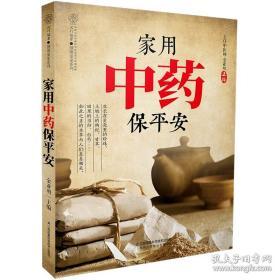 家用中药保平安(汉竹) 9787553797304