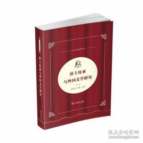 莎士比亚与外国文学研究 9787100172752
