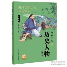 给孩子的历史人物故事:足智多谋办法多 9787556079889
