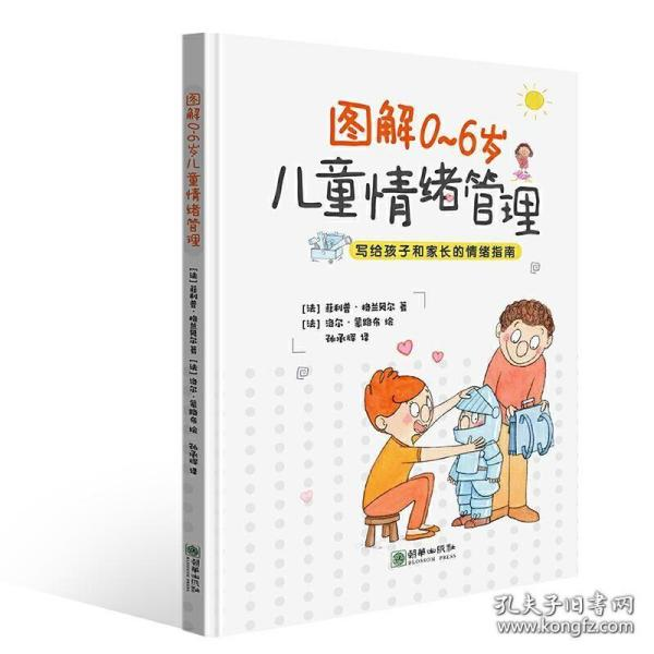 图解0~6岁儿童情绪管理 (法国精神分析学家策划撰写,家长和孩子一看就懂的情绪管理书,关键期养育必需的家教书)
