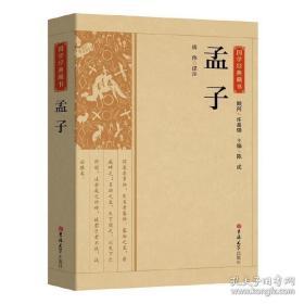 孟子/国学经典藏书