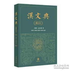 汉文典(修订本·平装繁体横排) /高本汉 9787101151800