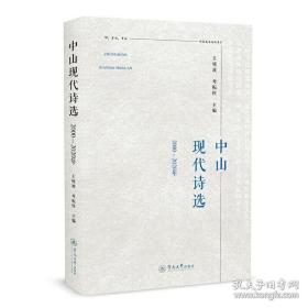 中山现代诗选(2000—2020年)