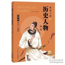 给孩子的历史人物故事:小才华,大梦想 9787556079858