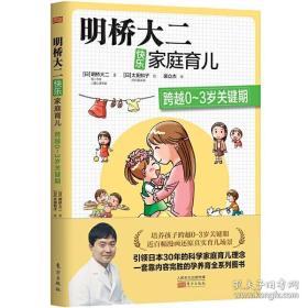 明桥大二快乐家庭育儿:跨越0~3岁关键期 9787506094115