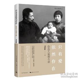 """""""只有爱依然存在"""":鲁迅儿童观今读 9787548614524"""