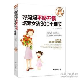 好妈妈不娇不惯培养女孩300个细节(超值增订版) 9787544295529