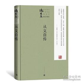 从文自传(珍藏本) 9787020163434