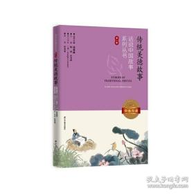话说中国故事系列丛书--传统美德故事:中英双语(第一季)