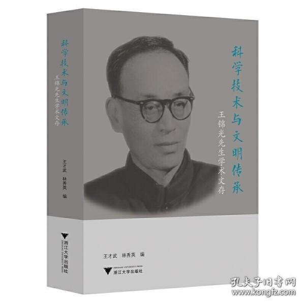 科学技术与文明传承:王锦光先生学术文存