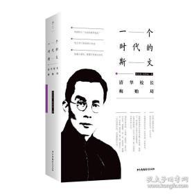 清华校长梅贻琦:一个时代的斯文 /钟秀斌 9787504385871