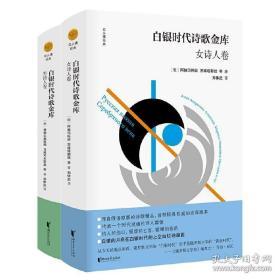 白银时代诗歌金库(2卷精装版) 9787533959036