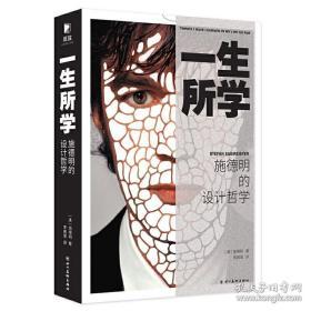"""一生所学:施德明的设计哲学-国际知名设计师,平面设计、字体、装置艺术作品精选集,会""""变脸""""的书"""