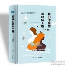 卡伦·霍妮心理学经典作品:我们时代的神经症人格 9787502068721