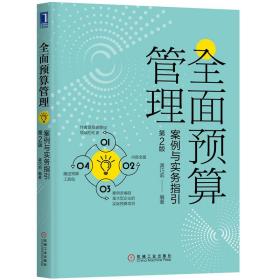 全面预算管理:案例与实务指引(第2版)理想之城苏筱看的书 9787111646730