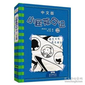 小屁孩日记(12)中文版