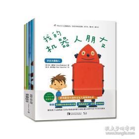 宝宝上幼儿园准备绘本:让孩子学会交朋友、讲卫生、懂分享、做自 9787515349503
