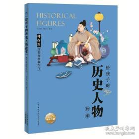 给孩子的历史人物故事:细节观察我在行 9787556079902