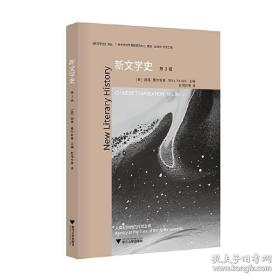 新文学史 第3辑 9787308200639