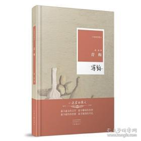 小说家的散文--青梅(精) 9787555908623