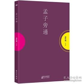 南怀瑾作品集1 孟子旁通 /南怀瑾 9787506073189
