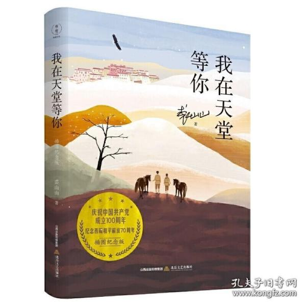 我在天堂等你(插图纪念版)(庆祝共产党成立100周中国国年纪念西藏和平解放70周年)