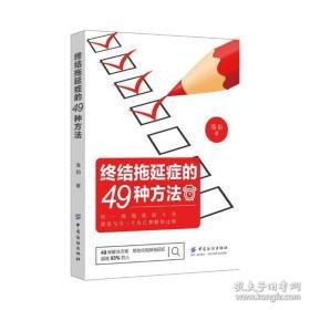 终结拖延症的49种方法 9787518054428