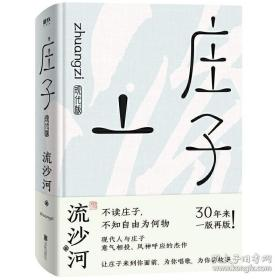 庄子现代版(30周年纪念版)