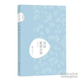茅盾·社会小说(新文艺·中国现代文学大师读本) 9787532168149